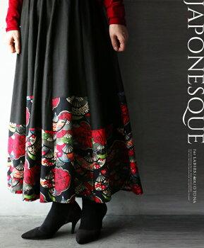 ノスタルジックな和柄ロングフレアスカート