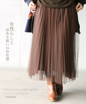 女性らしく品ある装いの存在感チュールスカート