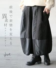 【再入荷♪10月23日22時より】(ブラック×グレー)前後で表情を変える異素材コクーンスカート1/9×メール便不可[1]