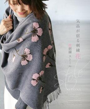 気品が宿る刺繍花花刺繍ストール