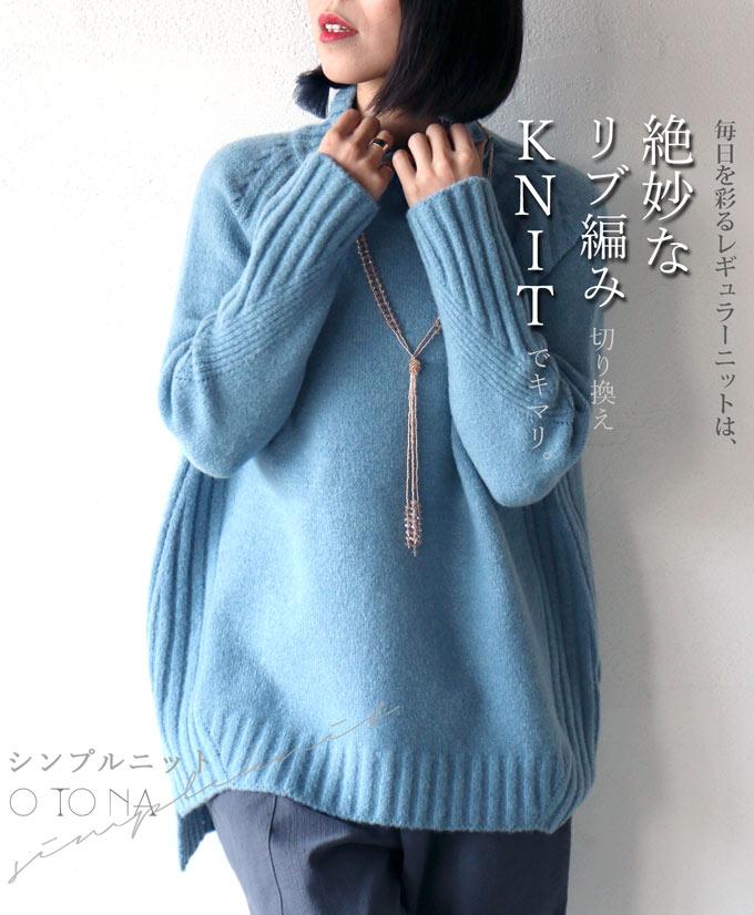 【再入荷♪11月16日22時より】(ブルー)毎日を彩るレギュラーニットは、絶妙なリブ編み切り換えKNITでキマリ。シンプルニット1/31 22時販売新作×メール便不可