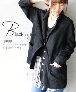 シンプルにオシャレを引き上げてくれるブラックジャケット