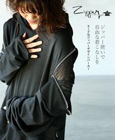 (ブラック)ジッパー使いで自由な着こなしを。モードなジッパーデザインパーカー。トップス。プルオーバ2/23×メール便不可##9