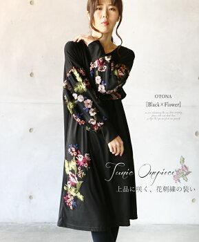 上品に咲く、花刺繍の装いブラックチュニックワンピース