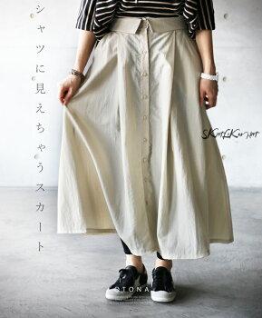 シャツに見えちゃうスカートロングスカート