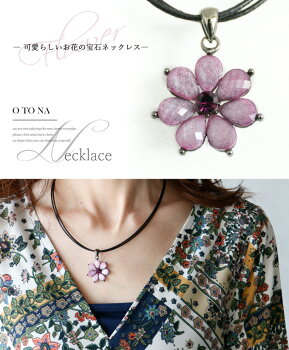 可愛らしいお花の宝石ネックレス