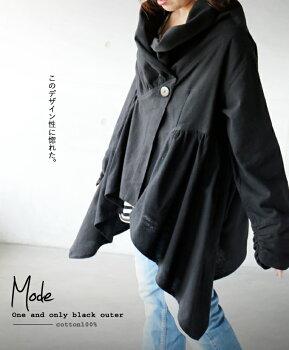 このデザイン性に惚れた。ブラック変形アウター。ジャケット