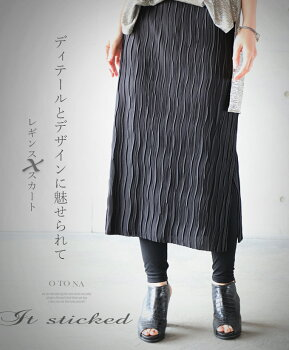ディテールとデザインに魅せられてレギンス×スカート