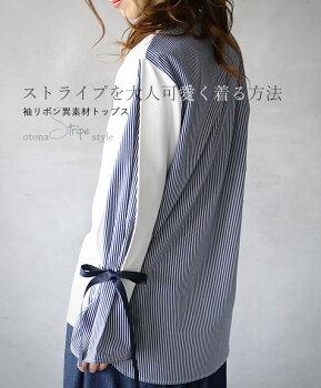 ストライプを大人可愛く着る方法袖リボン異素材トップス