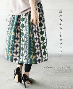 深みのあるレトロフラワースカート