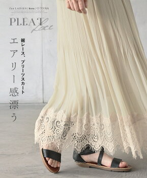 エアリー感漂う裾レース、プリーツスカート