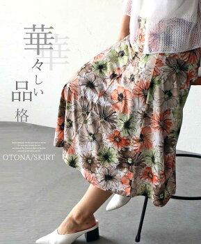 華々しい品格花柄スカート