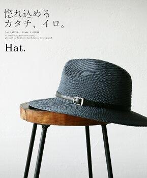 惚れ込めるカタチ、イロ。中折れハット。帽子