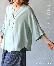 (ミントグリーン)一点投入のキレイ色。スキッパーシャツ5/8〇メール便可##3
