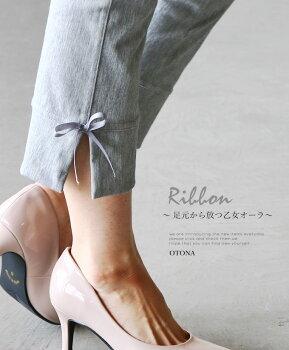 Ribbon〜足元から放つ乙女オーラ〜パンツ
