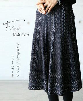 ひらり揺れるヘムラインニットスカート