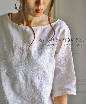 着こむほどに好きになる花刺繍のホワイトリネントップス