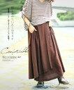 【再入荷♪5月24日20時より】(ブラウン)探し求めていたこのカタチ「新感覚パンツ」のスカートバージョン登場!ロングスカート6/3×メール便不可