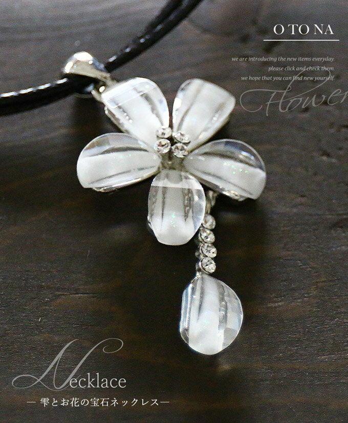 【再入荷♪12月14日22時より】雫とお花の宝石ネックレス6/11 22時販売新作〇メール便可