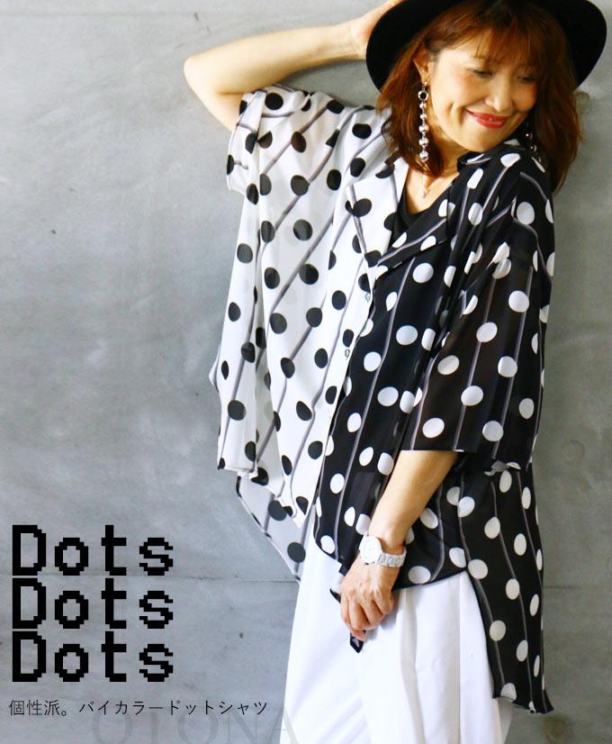 (ブラック×ホワイト)Dots Dots Dots個性派。バイカラードットシャツ6/18 22時販売新作×メール便不可