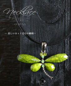 【再入荷♪8月9日22時より】(グリーン)美しい宝石の蜻蛉ネックレス7/13〇メール便可