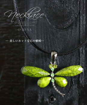 美しい宝石の蜻蛉ネックレス