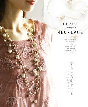 美しい女顔を作るネックレスセット—パールネックレス—