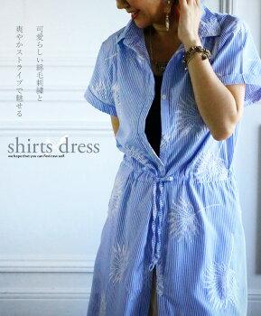 可愛らしい綿毛刺繍と爽やかストライプで魅せる。ロングシャツワンピース