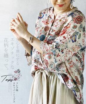 女心を虜にするエキゾチックな花柄を纏って。フレア袖スタンドカラースキッパーブラウストップス