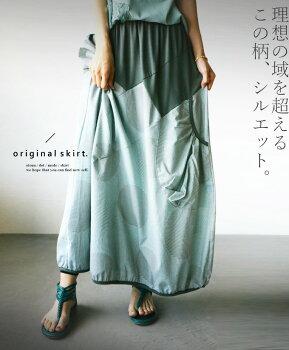 OTONAオリジナルデザイン。理想の域を超えるこの柄、シルエット。ドットコクーンスカート