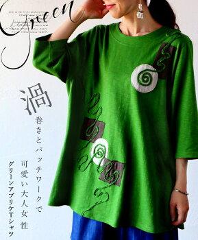 渦巻きとパッチワークで可愛い大人女性グリーンアプリケTシャツ