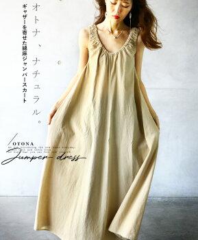 オトナ、ナチュラル。ギャザーを寄せた綿麻ジャンパースカートサロペットスカート