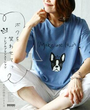 「ボクを笑わせて☆」フレブルプリンスTシャツ大人の休日シリーズ