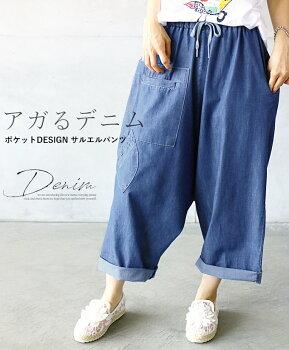 アガるデニムポケットデザインサルエルパンツ