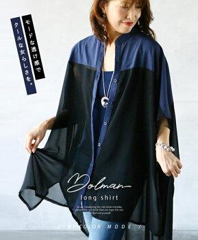 モードな透け感でクールな女らしさを。シースルー×バイカラー変形ドルマン万能ロングシャツ