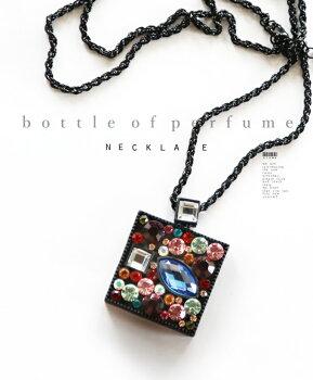 宝石箱のようなパフュームボトルネックレス。ロングネックレス