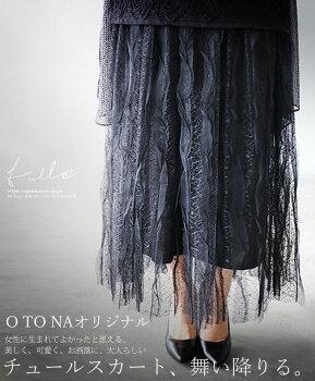 OTONAオリジナル。女性に生まれてよかったと思える、美しく、可愛く、お洒落に、大人らしいチュールスカート、舞い降りる。