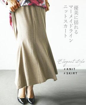 優美に揺れるマーメイドラインニットスカート