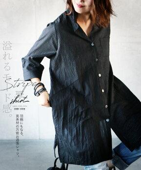 溢れるモード感。羽織にもなる、異素材のストライプ柄万能ロングシャツ。