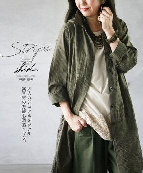 大人カジュアルをツクル、異素材のストライプ柄万能ロングシャツ。