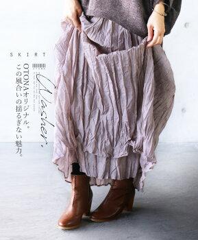 OTONAオリジナル。この風合いの揺るぎない魅力。ロングスカートマキシ丈スカート