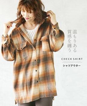 温もりある質感を纏うチェックシャツアウター