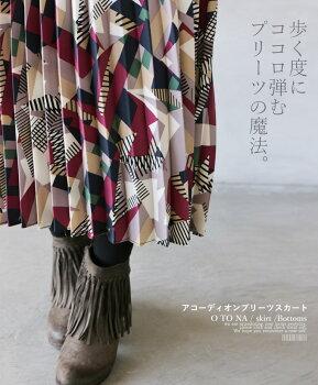 歩く度にココロ弾むプリーツの魔法。アコーディオンプリーツスカート
