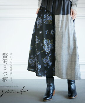 贅沢3つ柄。オシャレ心を満たします。異素材切り替えデザインスカート