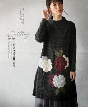 ほっこりと可愛いオトナの装い。花モチーフキルティングニットボトルネックチュニックワンピ