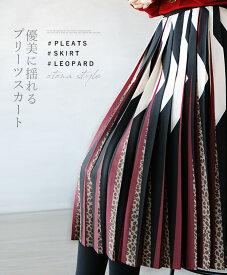【再入荷♪12月29日20時より】(マルチ×レオパード柄)優美に揺れるプリーツスカート10/31×メール便不可