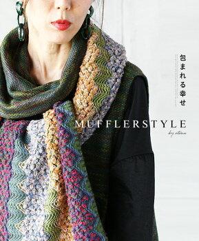包まれる幸せカラフル編みマフラー