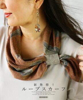 新発想!ループスカーフ。スカーフ
