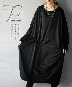 (ブラック)クシュっと可愛くモードな大人ワンピ。ロングワンピース11/1122時販売新作×メール便不可