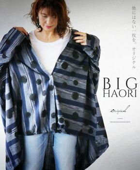 オリジナル他にはない、一枚を。ジャケット。羽織り。ビッグサイズ。シャツ